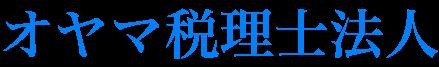 会社設立のオヤマ税理士法人